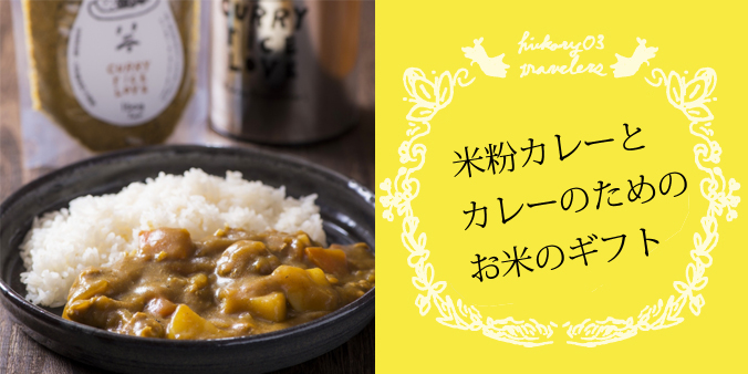 curry_icon