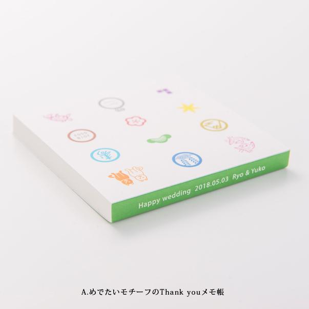 シンプルなセミオーダーメモ帳 ヒッコリーのギフトショップ シアワセ