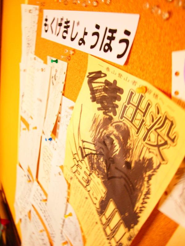 2009_0401春山登山0057
