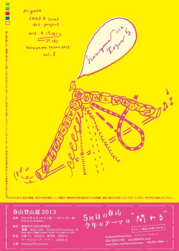 春山登山展2013のチラシデザイン