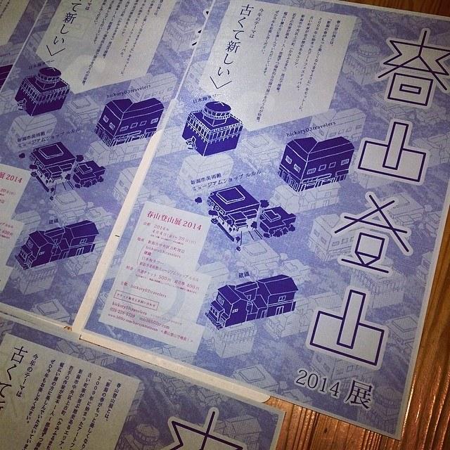 春山登山展2014ポスター