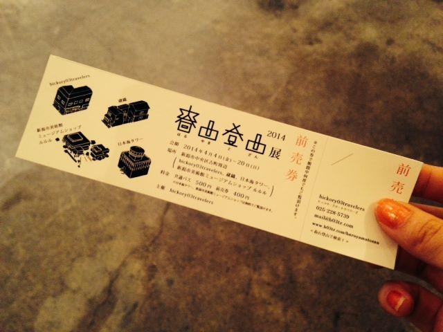 春山登山展2014チケット