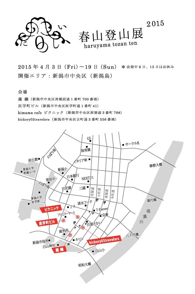 春山登山展2015 今回の会場